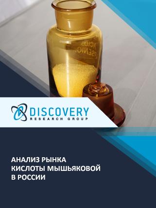 Маркетинговое исследование - Анализ рынка кислоты мышьяковой в России