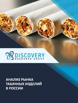 Маркетинговое исследование - Анализ рынка табачных изделий в России