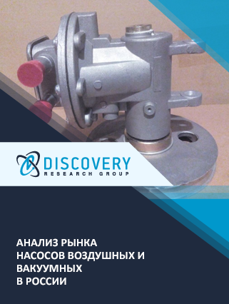 Маркетинговое исследование - Анализ рынка насосов воздушных и вакуумных в России