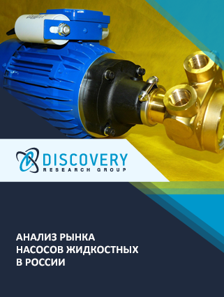 Маркетинговое исследование - Анализ рынка насосов жидкостных в России