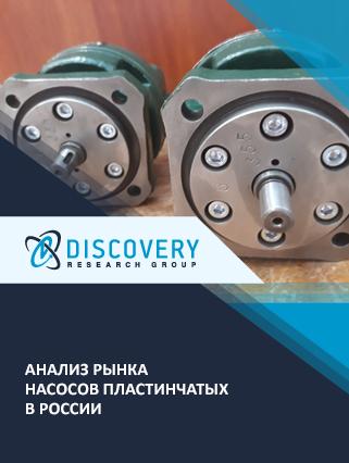 Маркетинговое исследование - Анализ рынка насосов пластинчатых в России
