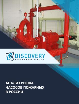 Маркетинговое исследование - Анализ рынка насосов пожарных в России