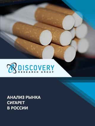 Маркетинговое исследование - Анализ рынка сигарет в России