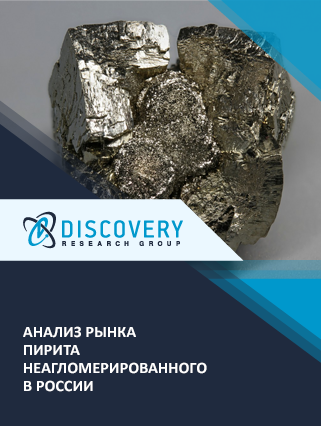 Маркетинговое исследование - Анализ рынка пирита неагломерированного в России