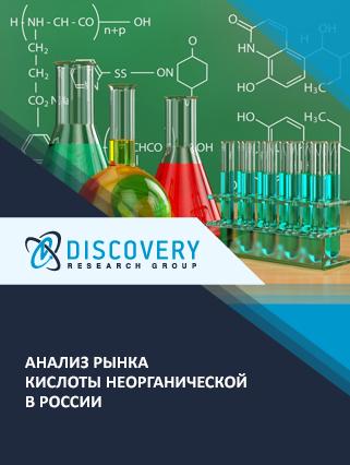 Маркетинговое исследование - Анализ рынка кислоты неорганической в России