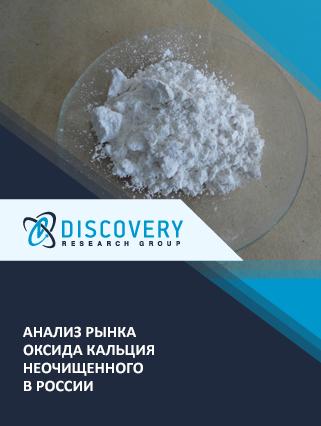 Маркетинговое исследование - Анализ рынка оксида кальция неочищенного в России