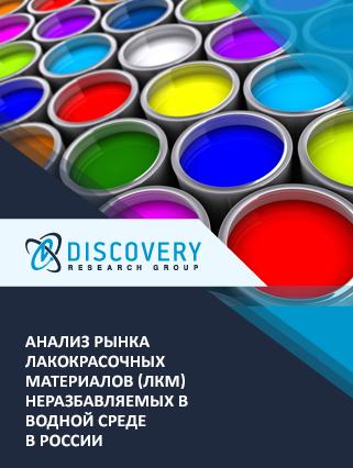Анализ рынка лакокрасочных материалов (ЛКМ) неразбавляемых в водной среде в России