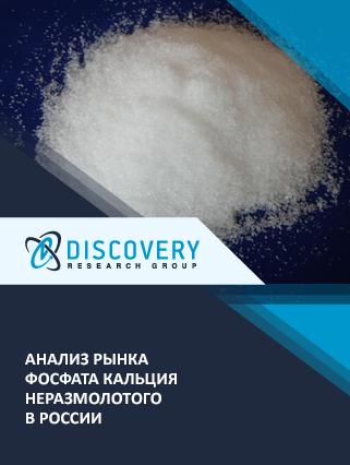 Маркетинговое исследование - Анализ рынка фосфата кальция неразмолотого в России