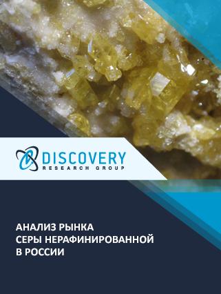Маркетинговое исследование - Анализ рынка серы нерафинированной в России