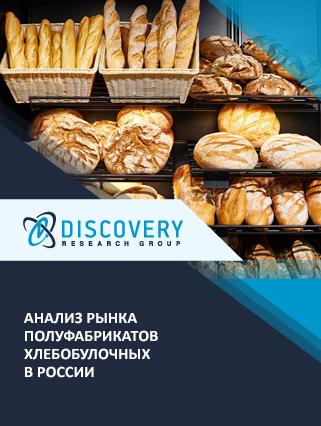 Маркетинговое исследование - Анализ рынка полуфабрикатов хлебобулочных в России