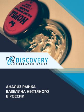Маркетинговое исследование - Анализ рынка вазелина нефтяного в России