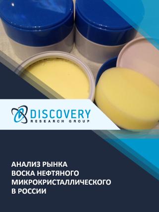 Маркетинговое исследование - Анализ рынка воска нефтяного микрокристаллического в России