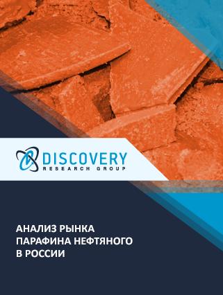 Маркетинговое исследование - Анализ рынка парафина нефтяного в России