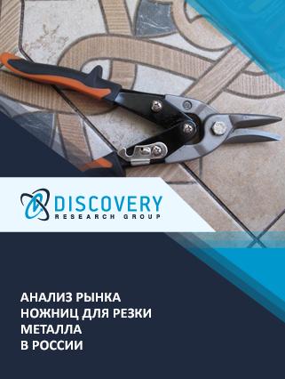 Анализ рынка ножниц для резки металла в России