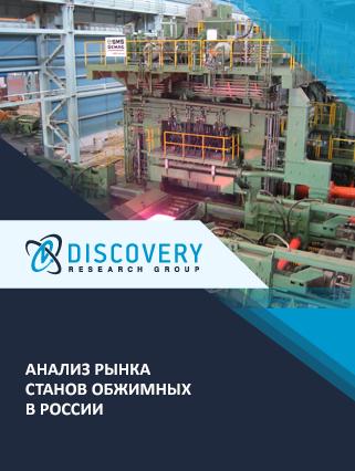 Маркетинговое исследование - Анализ рынка станов обжимных в России