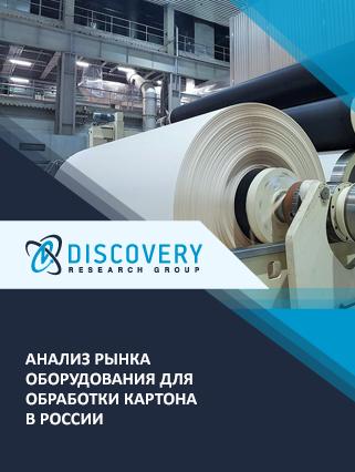 Маркетинговое исследование - Анализ рынка оборудования для обработки картона в России