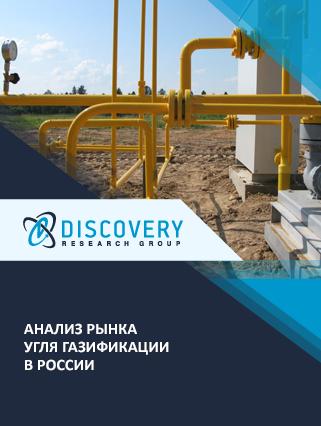 Маркетинговое исследование - Анализ рынка угля газификации в России