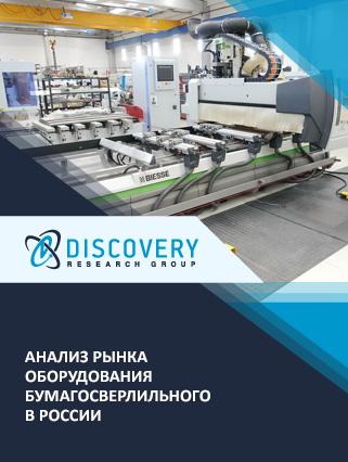 Маркетинговое исследование - Анализ рынка оборудования бумагосверлильного в России