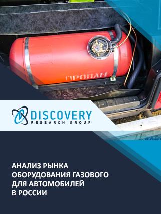 Анализ рынка оборудования газового для автомобилей в России