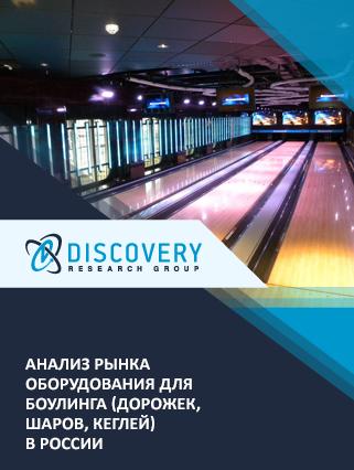 Маркетинговое исследование - Анализ рынка оборудования для боулинга (дорожек, шаров, кеглей) в России