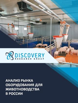 Маркетинговое исследование - Анализ рынка оборудования для животноводства в России