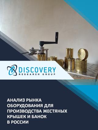 Анализ рынка оборудования для производства жестяных крышек и банок в России