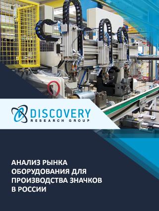 Маркетинговое исследование - Анализ рынка оборудования для производства значков в России