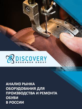 Анализ рынка оборудования для производства и ремонта обуви в России