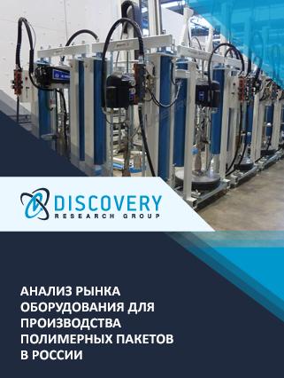 Маркетинговое исследование - Анализ рынка оборудования для производства полимерных пакетов в России