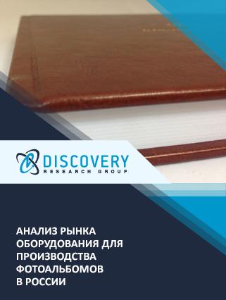 Маркетинговое исследование - Анализ рынка оборудования для производства фотоальбомов в России
