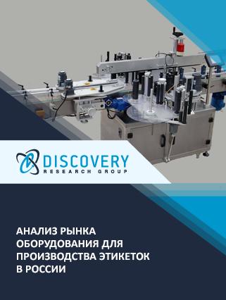 Маркетинговое исследование - Анализ рынка оборудования для производства этикеток в России