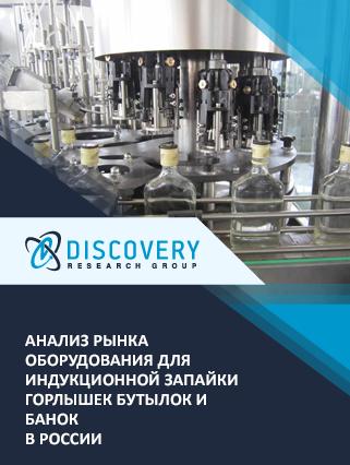 Анализ рынка оборудования для индукционной запайки горлышек бутылок и банок в России