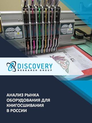 Маркетинговое исследование - Анализ рынка оборудования для книгосшивания в России