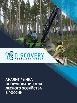 Анализ рынка оборудования для лесного хозяйства в России