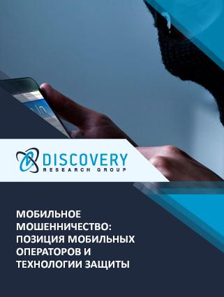 Мобильное мошенничество: позиция мобильных операторов и технологии защиты