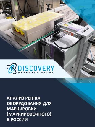Анализ рынка оборудования для маркировки (маркировочного) в России