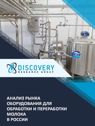 Анализ рынка оборудования для обработки и переработки молока в России