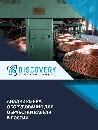 Анализ рынка оборудования для обработки кабеля в России