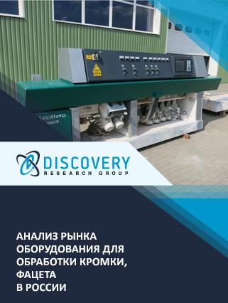 Маркетинговое исследование - Анализ рынка оборудования для обработки кромки, фацета в России