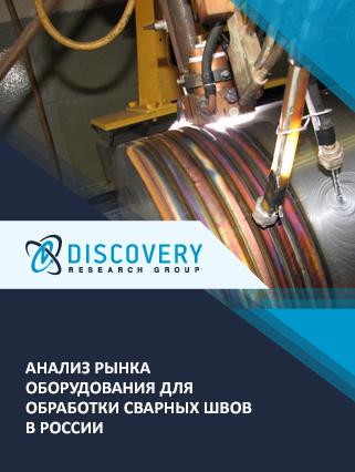 Маркетинговое исследование - Анализ рынка оборудования для обработки сварных швов в России
