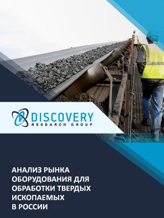 Анализ рынка оборудования для обработки твердых ископаемых в России