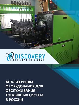 Маркетинговое исследование - Анализ рынка оборудования для обслуживания топливных систем в России