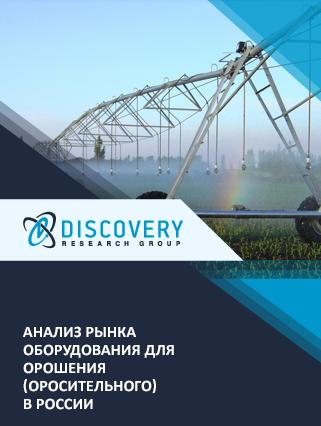 Анализ рынка оборудования для орошения (оросительного) в России