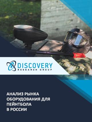 Анализ рынка оборудования для пейнтбола в России