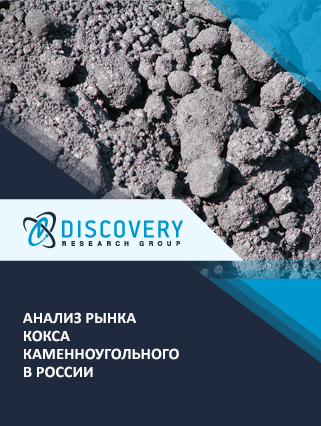 Маркетинговое исследование - Анализ рынка кокса каменноугольного в России