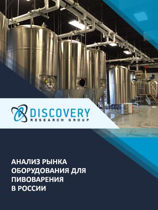 Маркетинговое исследование - Анализ рынка оборудования для пивоварения в России