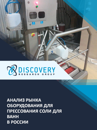 Маркетинговое исследование - Анализ рынка оборудования для прессования соли для ванн в России