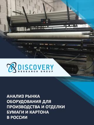 Маркетинговое исследование - Анализ рынка оборудования для производства и отделки бумаги и картона в России