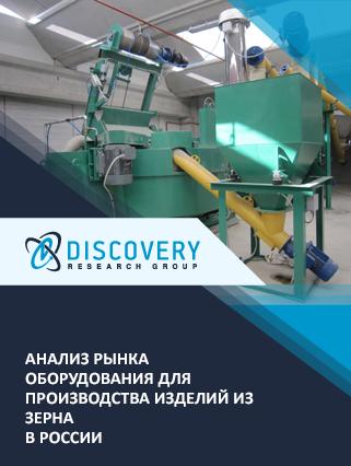 Анализ рынка оборудования для производства изделий из зерна в России