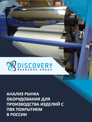 Маркетинговое исследование - Анализ рынка оборудования для производства изделий с ПВХ покрытием в России